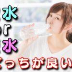 【軟水・硬水】あなたはできてる?効率的な水分補給で身体が良くなる方法